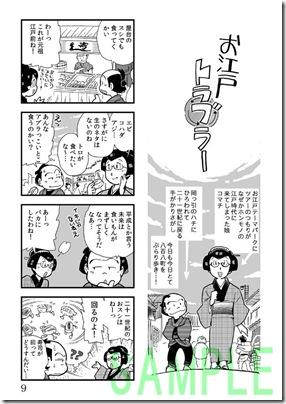 お江戸トラブラー・サンプル02