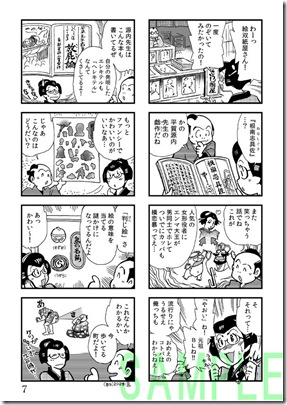 お江戸トラブラー・サンプル03