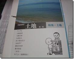 関西コミティア34購入誌04