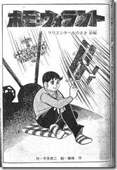 ホモ・ウォラント#01表紙(71年4月)mixi用