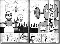 ロボット計画Z・表紙・mixi用