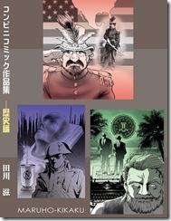 コンビニ歴史・表紙ウラ640
