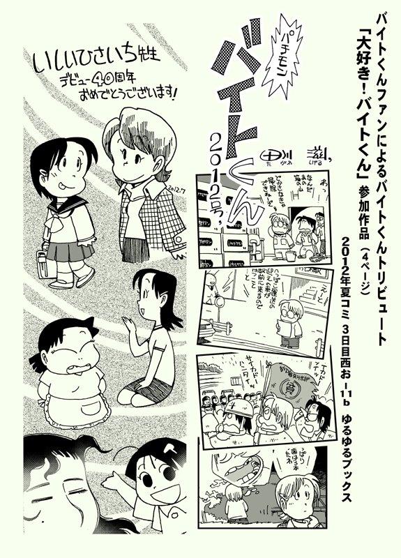 パチモンバイトくん・WEB作用縮小.jpg