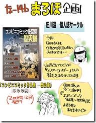 コミティア94お品書きWEB