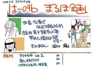 comitia88-OWABI-WEB.jpg