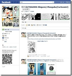 facebook-tagawa